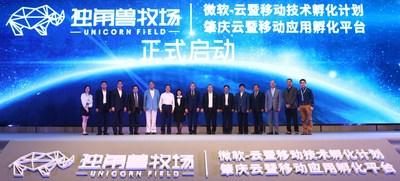 """A Microsoft lança o """"programa de incubação de tecnologia móvel e em nuvem"""" em Zhaoqing (PRNewsfoto/Heungkong Group)"""