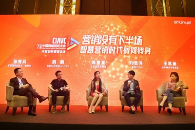 7th China Internet Audio and Video Convention focuses on new marketing driven by synergy between content and technology