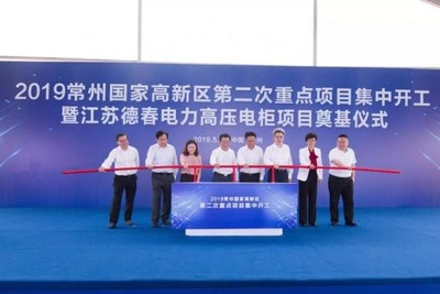 24 key projects with investment of 7.4 billion yuan start construction in Changzhou National Hi-Tech District