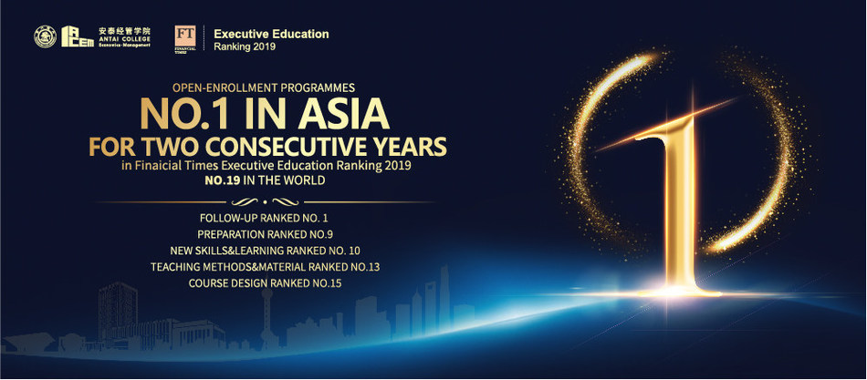 2019 FT Executive Education Ranking: Shanghai Jiao Tong University: Antai Ranked 19th Place in the World, and No.1 in Asia