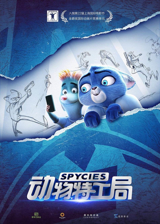 "iQIYI Animated Film ""Spycies"" Makes Finalist for Golden Goblet Award at the Shanghai International Film Festival"