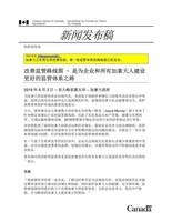 Chinese version (CNW Group/Treasury Board of Canada Secretariat)