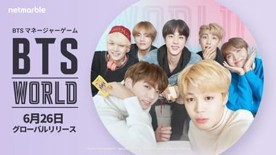 BTSを最高のアーティストへと導くマネージャーゲーム 『BTS WORLD』 OST<A Brand New Day>を6月14日公開!