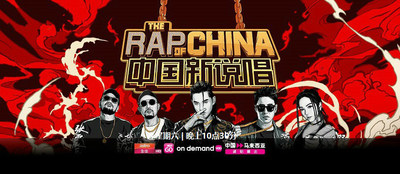 "iQIYI Broadcasts ""The Rap of China"" 2019, Prompting the Return of the Chinese Rap Culture Trend This Summer"