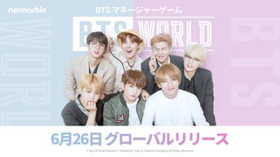 『BTS WORLD』3曲目のOST を6月21日に公開!