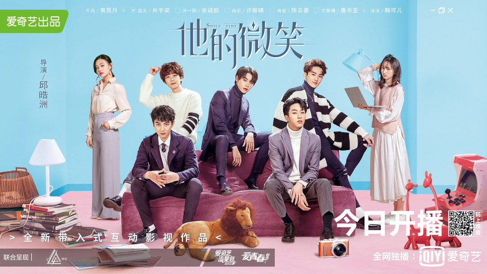 "iQIYI Launches the First Domestic Interactive Film and Television Work ""His Smile"", Providing Brand New User Experience to the Chinese Audience"