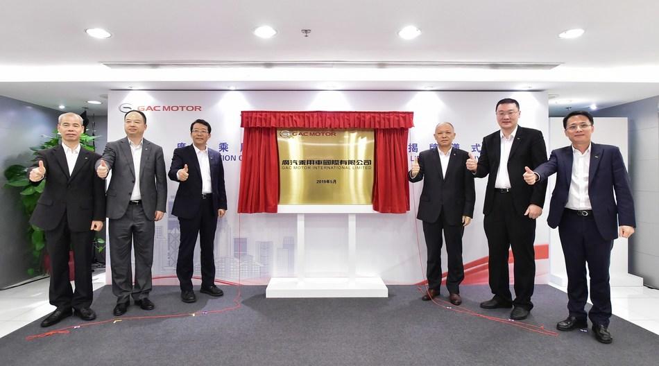 GAC Motor International Limited Opens in Hong Kong