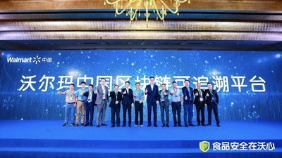 The Walmart China Blockchain Traceability Platform Launching Ceremony