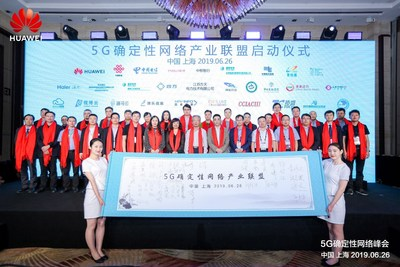 Establishment ceremony for the 5G deterministic networking industry alliance and industry innovation base