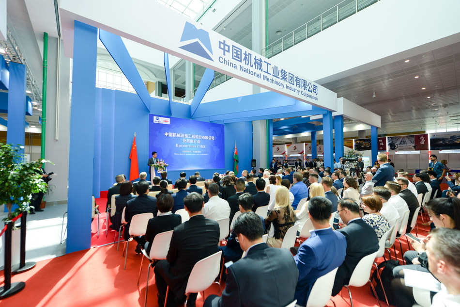 CMEC Holds Its Business Promotion Conference at China Commodity and Service (Belarus) Exhibition