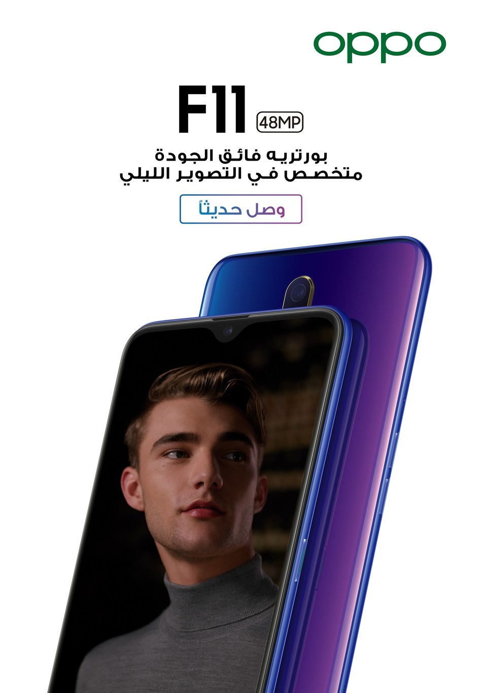 OPPO launches F11 in the UAE