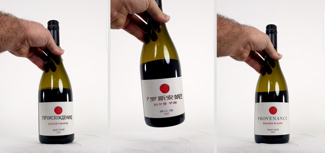 Translating Wine Labels - Third Aurora's comparison of Russian, Chinese and English (see thirdaurora website for original video)