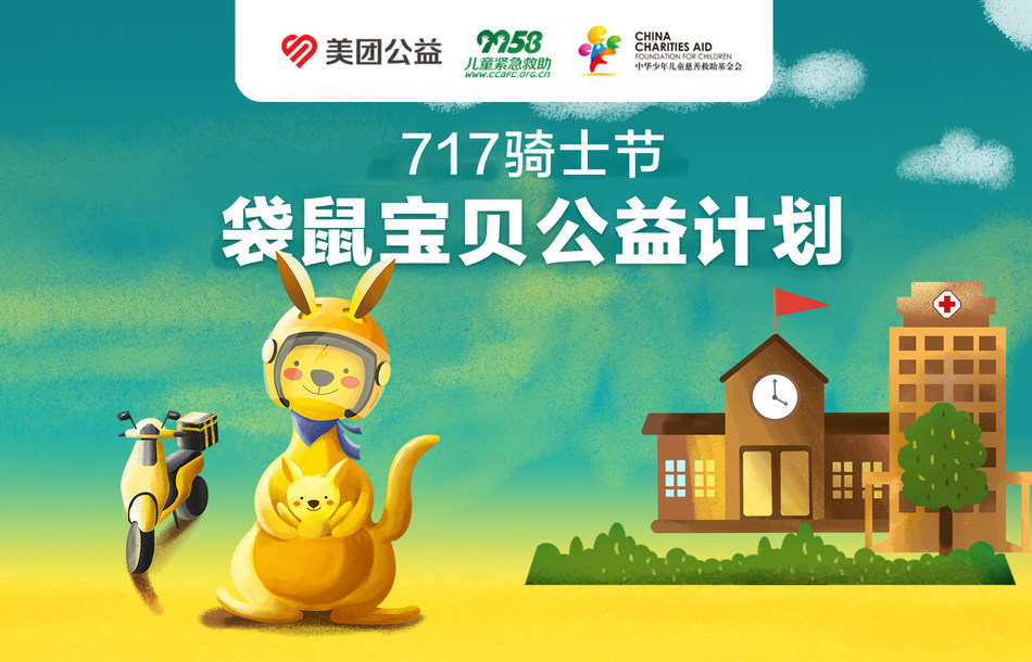 Meituan launches China's first charity project to support children of riders