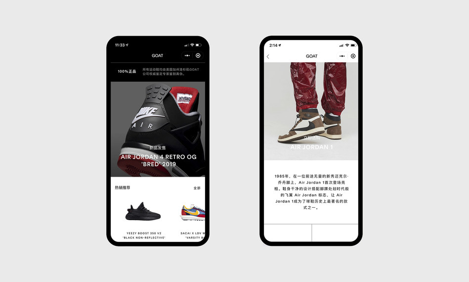GOAT officially enters China to provide Chinese consumers with authentic sneakers