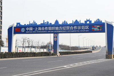 The China-SCO local economic and trade cooperation demonstration area