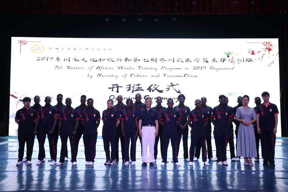 The latest martial arts training class, organized by the Ministry of Culture and Tourism, kicked off in Tianjin Huo Yuanjia Civil and Military School on July 24.