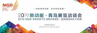 Novos impulsionadores de crescimento de 2019 - Feira de Qingdao (PRNewsfoto/Information Office of Shandong)