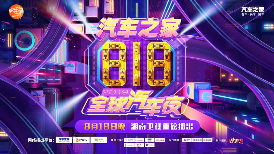 Gala held by Autohome and Hunan TV