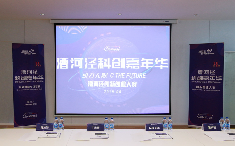 CAOHEJING(CHJ) HI-TECH CARNIVAL Innovation and Entrepreneurship Competition Overseas Innovation Session Semi-Finals