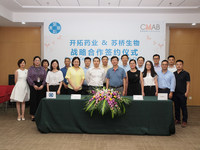 August 19, 2019, CMAB and Kintor held a signing ceremony at Suzhou BioBAY