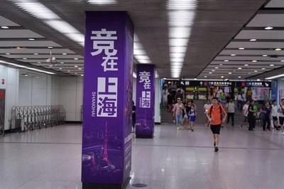 La cultura de los deportes electrónicos en las estaciones de metro de Shanghái (PRNewsfoto/Perfect World Co., Ltd.)