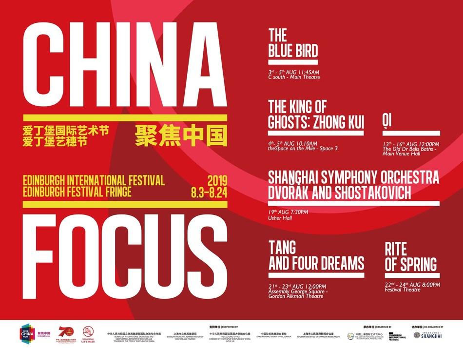 China Focus 2019