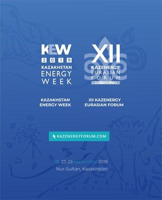 2019年哈萨克斯坦能源周及第12届KAZENERGY欧亚论坛即将举行