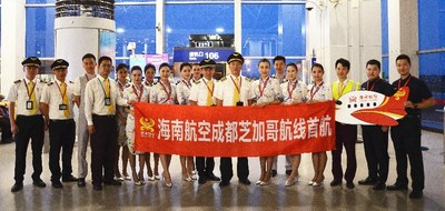 Hainan Airlines completes maiden voyage of Chengdu-Chicago service
