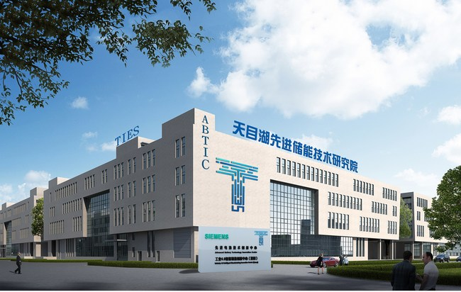 The Advanced Battery Technology Innovation Center, initiated jointly by Siemens Digital Industries Software and Tianmu Lake Institute of Advanced Energy Storage. (Image courtesy TIES)
