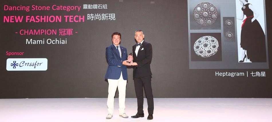 Crossfor CEO Hidetaka Dobashi presents the Champion trophy to Mami Ochiai's representative Nobuyuki Horiuchi
