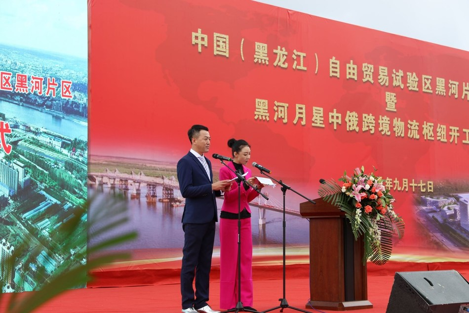 Commencement ceremony for the Heihe section of China (Heilongjiang) Free Trade Pilot Zone the China-Russia cross-border Heihe-Yuexing logistics hub, Sept. 17, 2019.