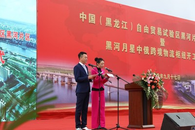 A cerimônia de início para a seção de Heihe da Zona Piloto de Livre Comércio da China (Heilongjiang), o hub de logística Heihe-Yuexing interfronteiriço China-Rússia, em 17 de setembro de 2019. (PRNewsfoto/Xinhua Silk Road Information Se)